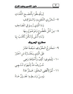Download matan jazari pdf file