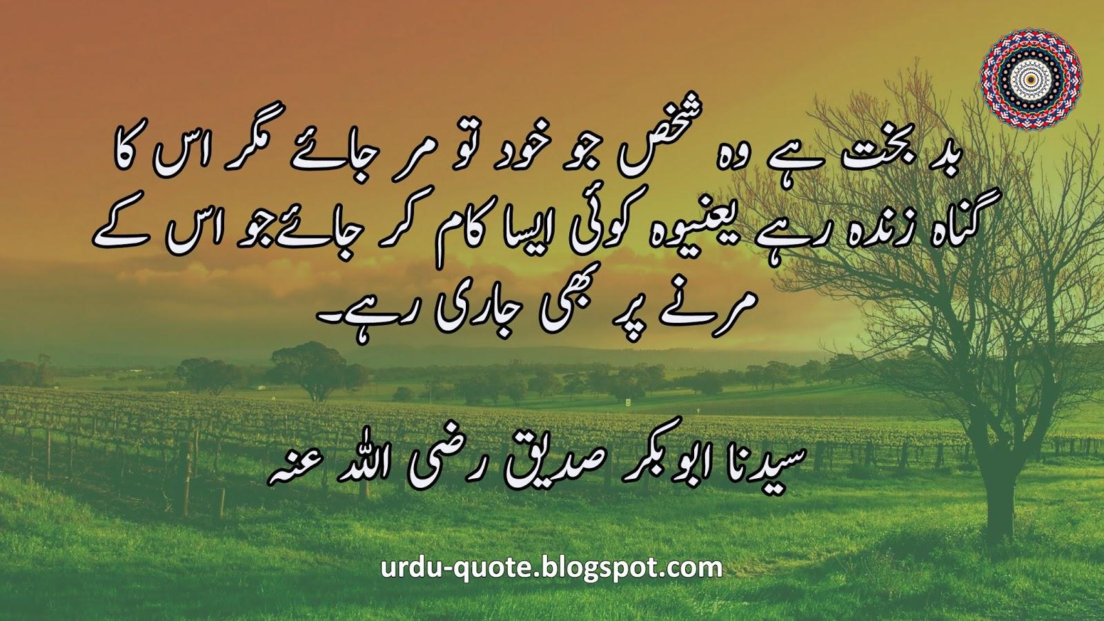 People Change Quotes In Urdu • Opzetzwembadshop nl