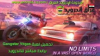 تحميل لعبة Gangstar Vegas v3.9.1 برابط مباشر للاندرويد