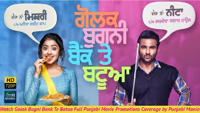 Golak Bugni Bank Te Batua 2018 Punjabi Full Movie Watch HD Movies Online Free Download