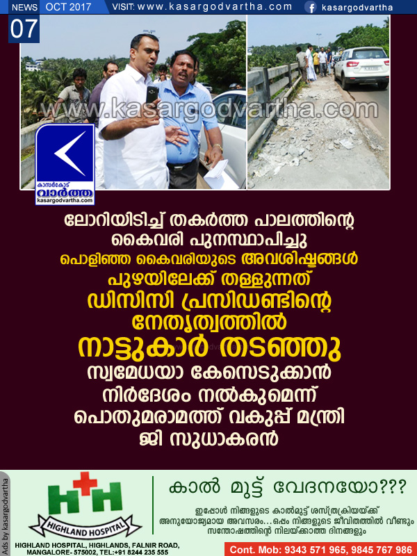 Kasaragod, DCC, President, Bridge, Lorry, Complaint, Police, Natives, News, Collector, DCC president protest against dumping construction waste into river.