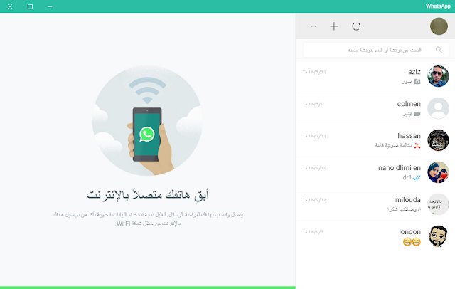 تنزيل برنامج واتساب WhatsApp للكمبيوتر 2018 مجانا عربي برابط مباشر