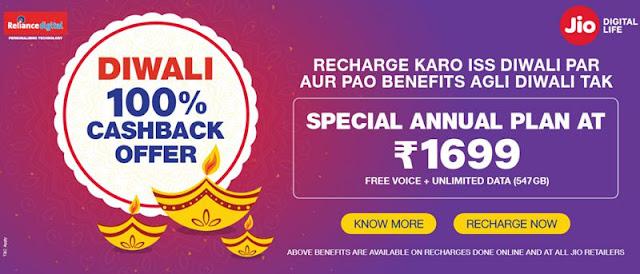 Jio Diwali CashBack Offer  2018