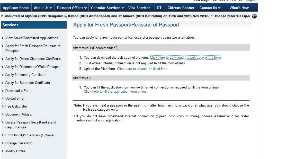 Step By Step Guide For Re-Issue / Renewal Of Old Expired Passport