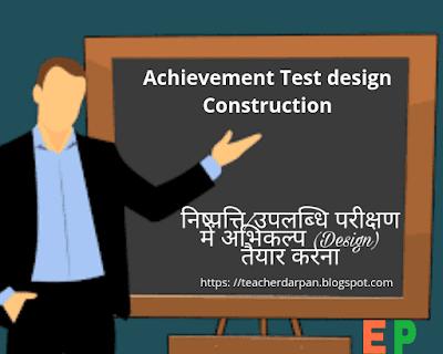 nishpatti uplabddhi parikshan, achievement test