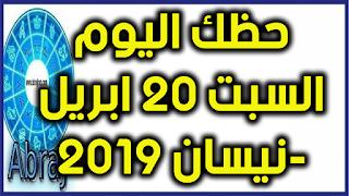حظك اليوم السبت 20 ابريل-نيسان 2019