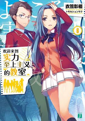 Ringkasan Light Novel Youkoso Jitsuryoku Shijou Shugi no Kyoushitsu e Volume 6 Chapter 2