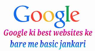Google ki best websites ke bare me basic jankari 1