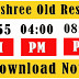 Rajshree  Old Result 11am 4pm 8pm Goa State Lottery