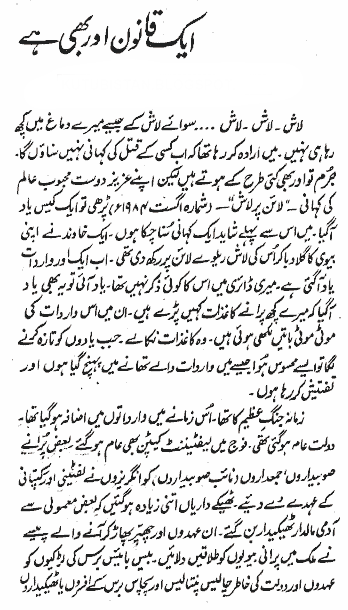 raat-ka-raaz-by-ahmed-yar-khan