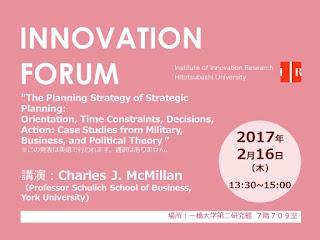 【イノベーションフォーラム】2017.2.16 Charles J. McMillan
