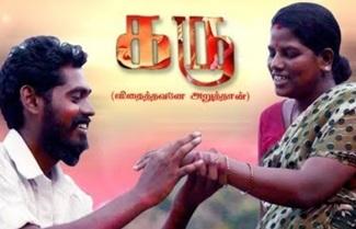 Karu Tamil Short Film | IPL Fame Sebastian | Raja Gopal | Being Thamizhan
