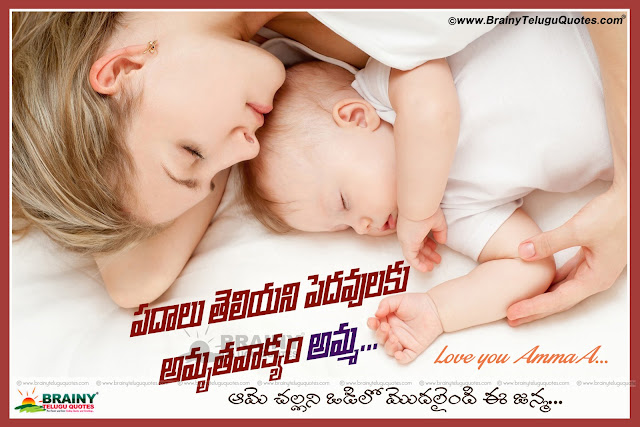 Here is Mothers Day quotes in telugu, Telugu Quotes about parents, Family Relationship quotes in telugu, Mother quotes in telugu, Best Good morning quotes in telugu. Best Telugu Mother Quotes with awersome pictures-Beautiful Telugu Life quotes with images,Mother Quotes in telugu, Mother's Day Quotes in telugu, Best Telugu quotes for mother's Day, Nice Mother's Day Quotes in telugu, Happy Mother's Day Telugu Quotes.Mother Quotes in telugu. Heart touching Images and pictures Best Telugu Mother Quotes,Mother Quotes in Telugu, Amma kavithalu Telugu, Mother Quotes in Telugu, Amma kavithalu Telugu, Mother's Day Telugu Quotes Greetings, Happy Mother's Day Quotes Greetings in Telugu, Nice Mother's Day Telugu greetings for friends, Mother's Day Wishes