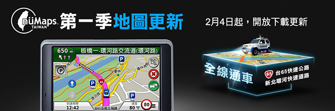 Garmin 2013新版地圖與軟體更新通知-TOMTOM導航資源收集站
