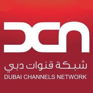 تردد شبكة قنوات دبي