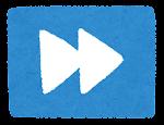 青い再生ボタンのイラスト(早送り)