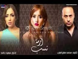 مسلسل أزمة نسب - الحلقة الأولى ( 1 ) (متجدد) - بطولة زينة / محمود عبد المغني