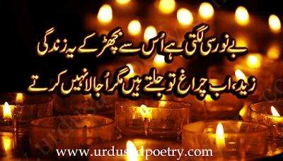 Be Noor Si Lagti Hay Us Se Bichar Ke