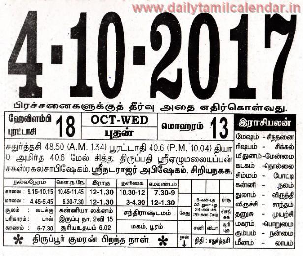 September 25, 2017 Tamil Panchangam with Tamil Calendar ...