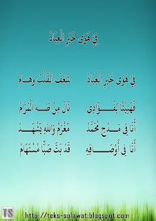 Teks Sholawat Fi Hawa