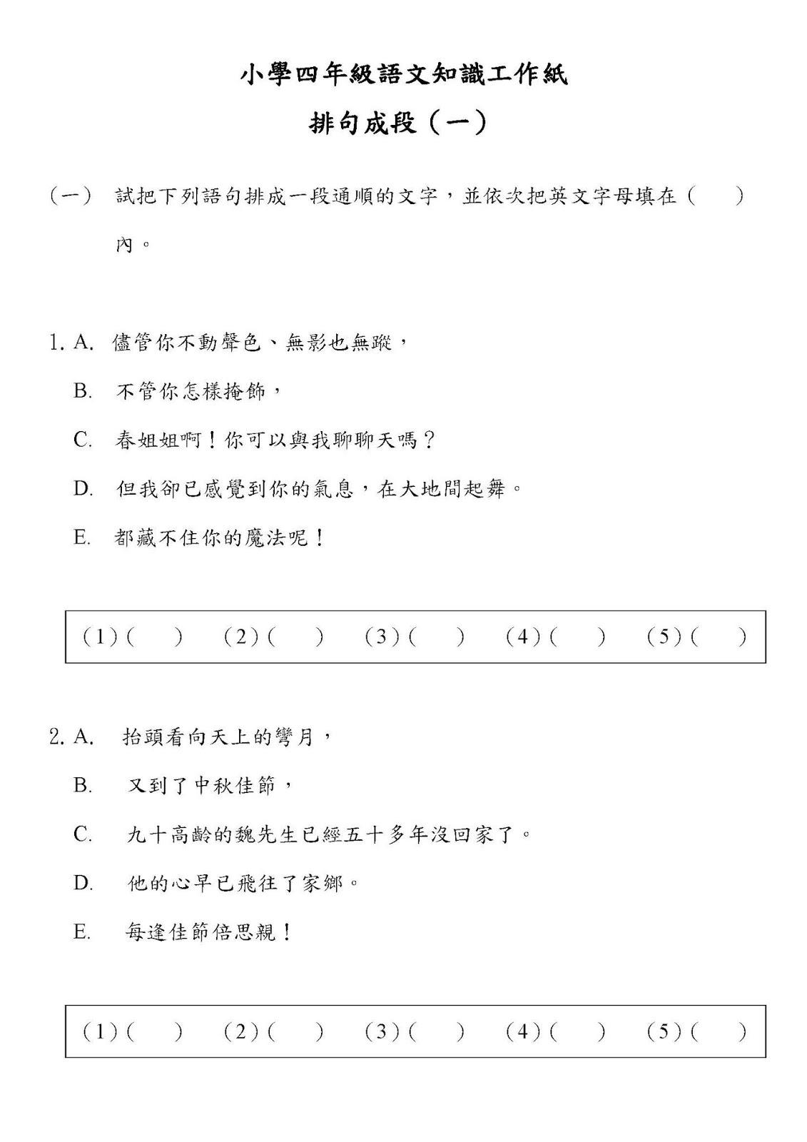 小四語文知識工作紙:排句成段(一)|中文工作紙|尤莉姐姐的反轉學堂
