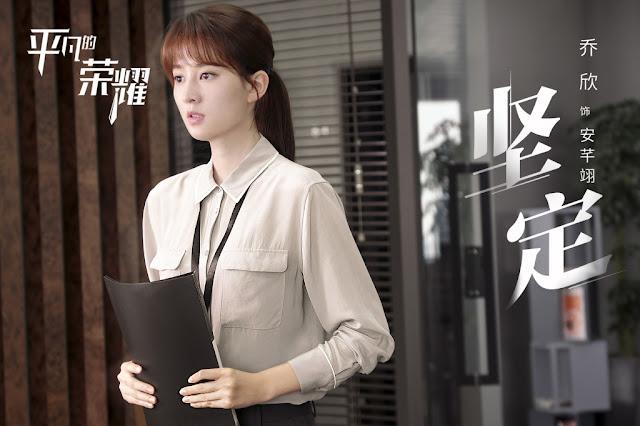 Bridgette Qiao Xin Misaeng Chinese remake