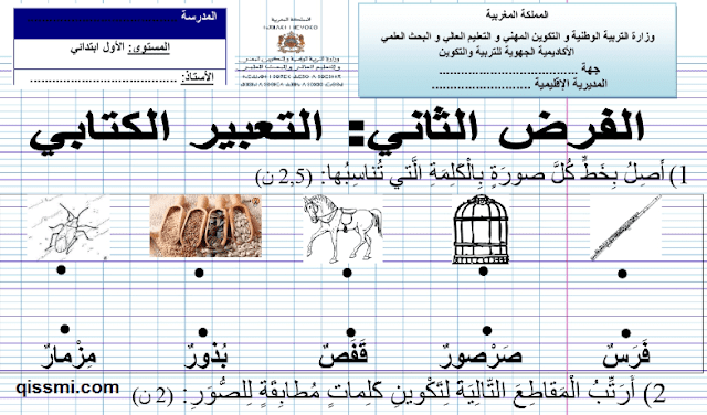 الفرض الثاني للمستوى الأول التعبير الكتابي و الخط و النقل و الإملاء