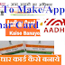 {How} to apply for Aadhar card:- आधार कार्ड कैसे बनाये?