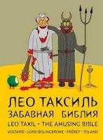 Таксиль Лео - Забавная библия