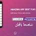 صدق أو لا تصدق إمتلك هذا التطبيق ب 0 دولار لمشاهدة كل القنوات العربية و العاليمة ! أكبر مفاجئة لكم في قناتي