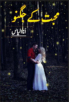 Mohabbat Ke Jugno By Ana Ilyas Complete Novel Pdf Free Download