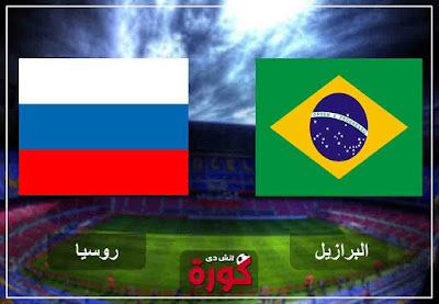 مشاهدة مباراة البرازيل وروسيا بث مباشر اليوم