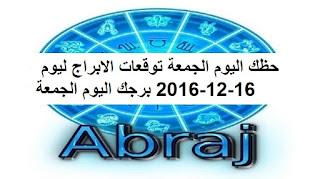حظك اليوم الجمعة توقعات الابراج ليوم 16-12-2016 برجك اليوم الجمعة