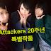 Attackers 20주년 기념 처음으로 니시노 쇼우,하타노 유이 공동작품!