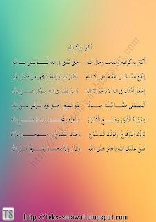 Teks Sholawat Aktsir Bidzikrillahi
