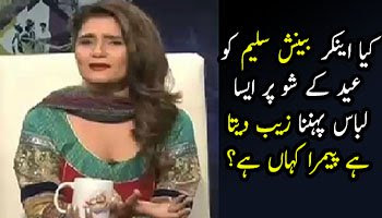 Check Out Dressing Of Anchor Beenish Saleem On Eid Show