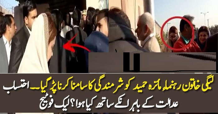 PMLN leader Maiza Hameed Got Insulted while Entering Nab Court