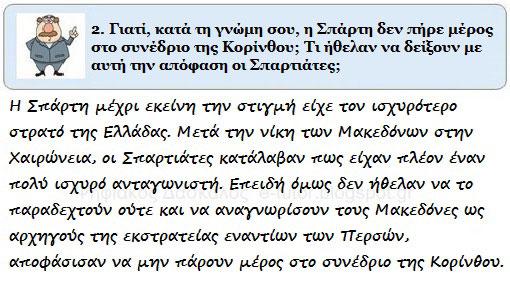 Η Μακεδονία, μια νέα ελληνική δύναμη - Κλασσικά χρόνια - από το «https://e-tutor.blogspot.gr»