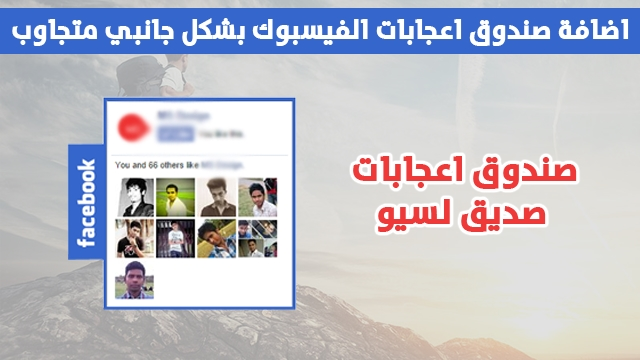 اضافة صندوق اعجابات الفيسبوك بشكل جانبي متجاوب