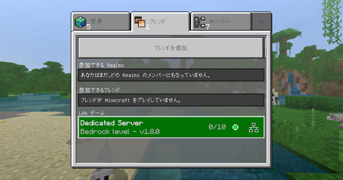 ぬこのおなかの備忘録: [Minecraft]公式サーバーを使ってみた