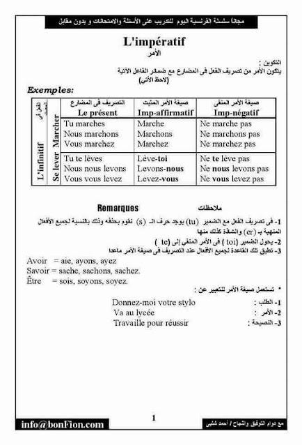 كتاب تعليم الفرنسية بالعربي