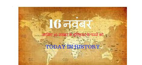 16 November Aaj Ka Itihas