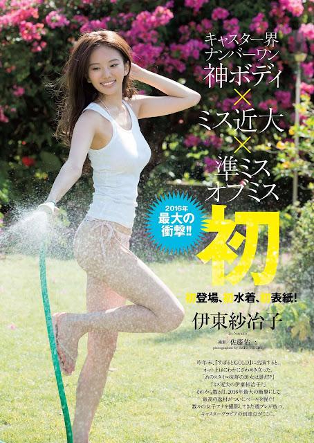 伊東紗冶子 Ito Sayako Weekly Playboy No 36 2016 Photos 01
