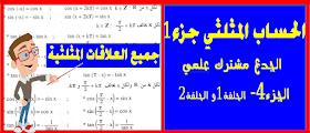 الحساب المثلثي الجزء1,جدع مشترك علمي,تطبيق العلاقات بين النسبة المثلثيةدون حفظ ,Tan,Cos,Sin-الجزء4-الحلقة1والحلقة2