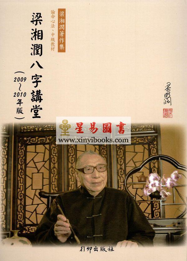 星易Blogger: 梁湘潤八字講堂(2009-2010年版)