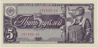 State treasury note of the USSR 5 Rubles