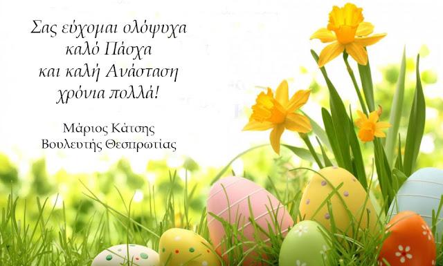 Ευχές για το Πάσχα από τον βουλευτή Θεσπρωτίας κ. Μάριο Κάτση