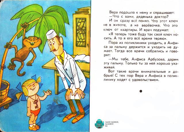Советские детские книги читать онлайн. Про Веру и Анфису книга. Вера и Анфиса в поликлинике Успенский Чижиков. Как Вера и Анфиса в поликлинику ходили СССР.