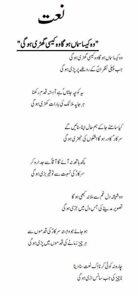 Pakistani Naat e Rasool