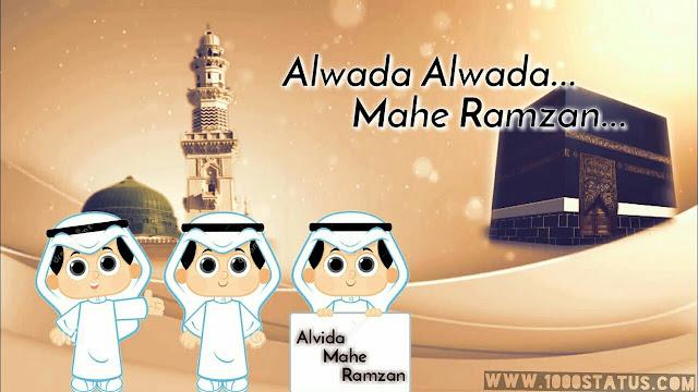 alwada alwada mahe ramzan